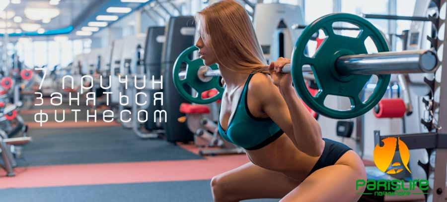 7 причин отправиться на фитнес