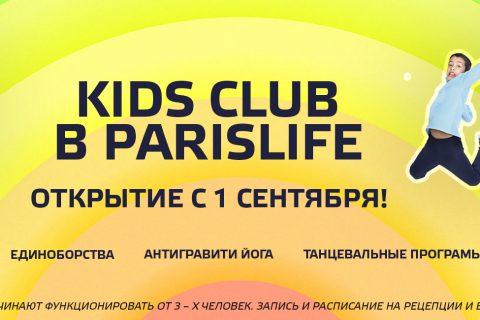 Детский фитнес на Пражской