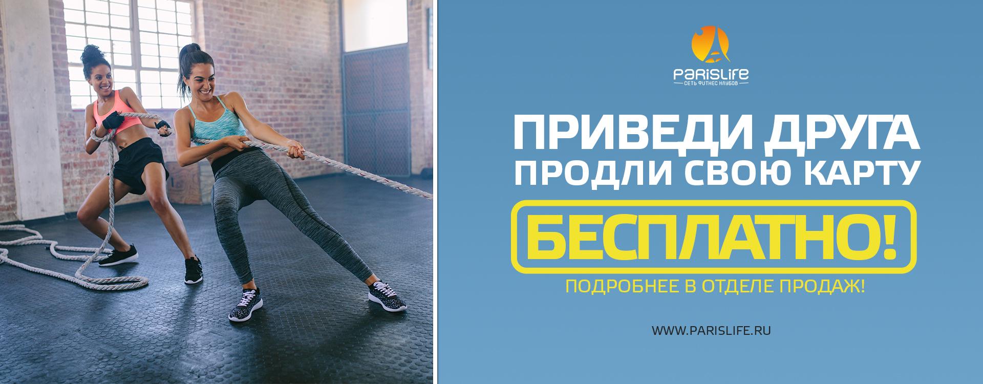 PARIS LIFE fitness - Тренажерный зал на Пражской