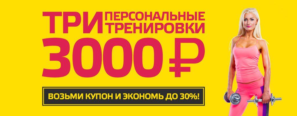 3 персональные тренировки за 3000 рублей в PARISLIFE на Дмитровском шоссе 98