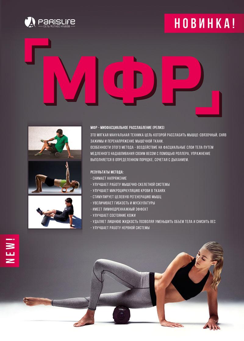 МФР - PARIS LIFE fitness
