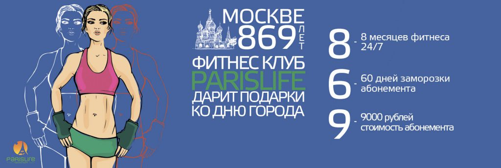 moscow869_slide