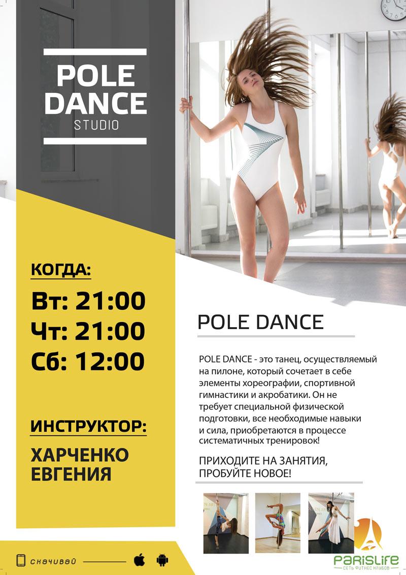 Студия POLE DANCE на Пражской
