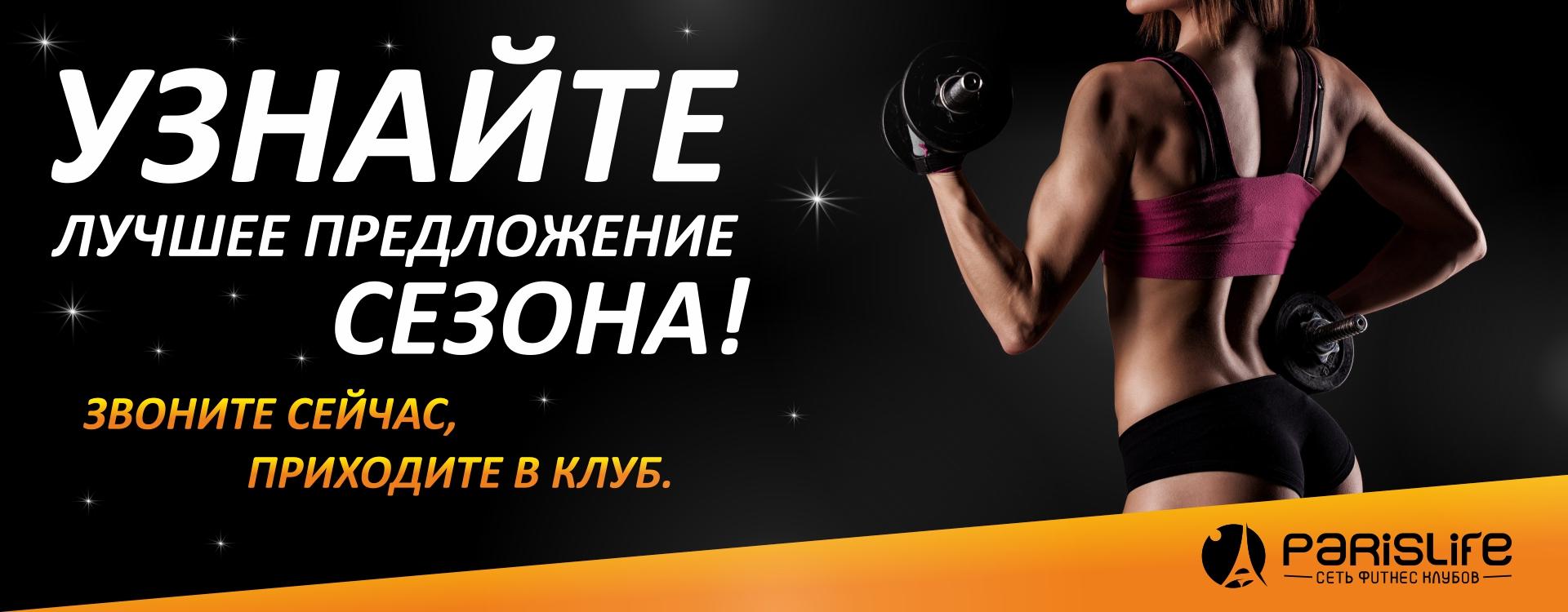 Вакансии в спортивных клубах москвы ночной клуб работает каждый день